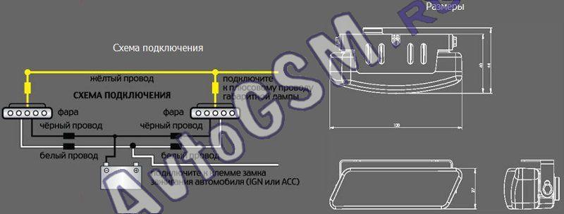 EGO Light DRL-100P18 от AvtoGSM.ru