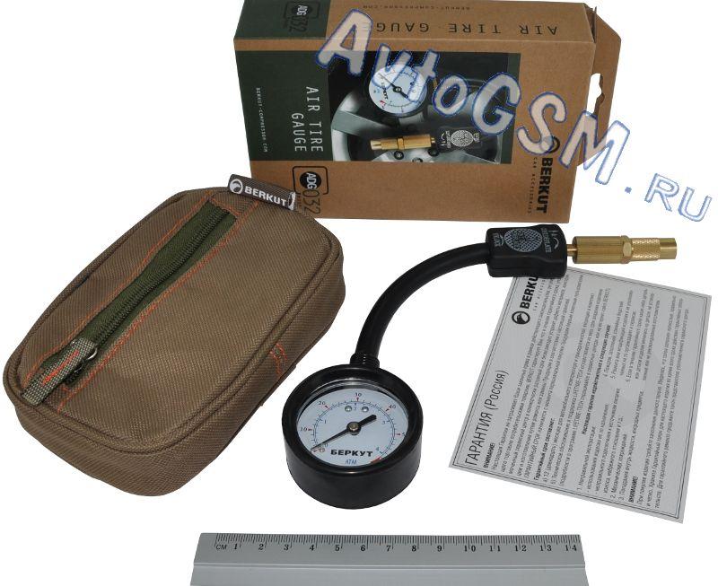 Berkut ADG-032Прочие<br>с клапаном Дефлятор - пластиковый корпус, чехол в комплекте, компактные размеры, две шкалы, единицы измерения Атм и PSI, высокая точность. Berkut (Беркут) ADG-032 предназначен для измерения, контроля и регулировки давления в шинах автомобиля. Простоту в использовании этого устройства владельцы транспортных средств смогут оценить по достоинству. Berkut (Беркут) ADG-032 оснащен двумя шкалами измерения в диапазонах 0-4 Атм и 0-60 PSI. Цена деления при этом составляет 0,2 Атм и 2 PSI.<br>
