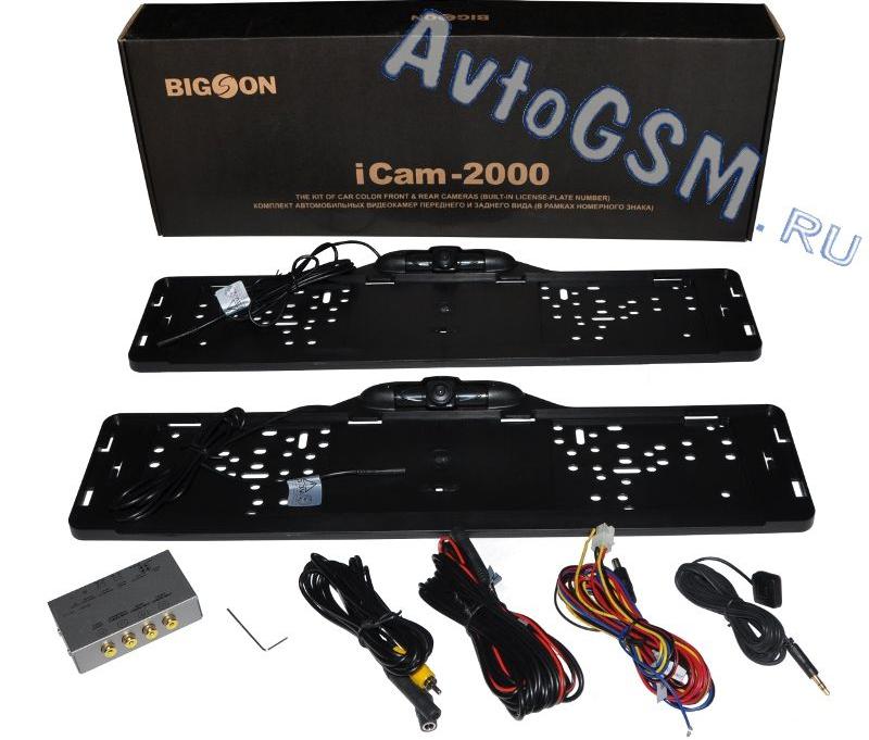 BIGSON iCam-2000Универсальные камеры заднего вида<br>в рамках номерного знака -  светочувствительность 0.1 лк, парковочные линии, кнопка управления камерой переднего вида. Bigson iCam-2000 - это комплект из 2-х камер (переднего и заднего вида). Отличительной особенностью iCam-2000 является то, что устройства уже установлены в рамки номерного знака автомобиля. Также камеры имеют высокий уровень светочувствительности 0.1 лк и угол обзора 170 градусов (по диагонали). Помимо этого, приборы обладают парковочными линиями, герметичным корпусом и широким диапазоном рабочих температур.<br>