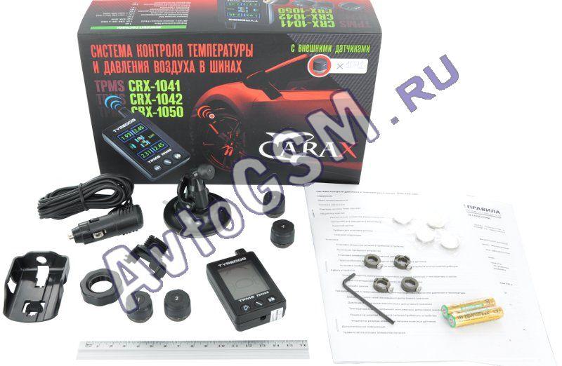 Carax TPMS CRX-1041Внешние датчики<br>- внешние датчики, компактный индикатор, максимальное давление - 13.8 Бар. Carax TPMS CRX-1041 - это система контроля давления и температуры в шинах, которая  отличается удобством в установке и эксплуатации. Данная система оснащена компактным индикатором, питание к которому может поступать как от двух элементов ААА, так  от прикуривателя.  Датчики  рассчитаны на максимальное давление до 13.8 Бар, благодаря чему система  достаточно универсальна и может быть использована  на большинстве автомобилей. Система оснащена внешними датчиками, которые Вы сможете легко переустановить с одного комплекта колес на другой.<br>