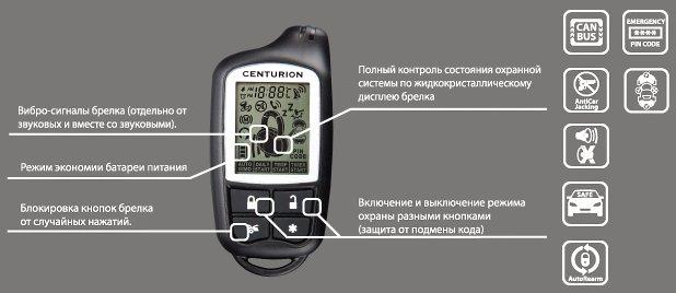 Centurion XQ V3 от AvtoGSM.ru