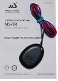 MS-TR