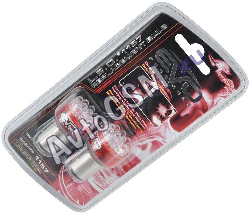 EVO Replacement Bulb 93231 RedСветодиодные лампы для стоп-сигналов<br>- цоколь 1157, низкое энергопотребление, простая установка  Внимание!!!! Распродажа. EVO Formance  Replacement Bulb 93231 - это комплект яркиx светодиодных ламп, предназначенных для установки  в стоп-сигналы автомобиля. Представленные лампы отличаются высокой яркостью света, низким энергопотреблением и простотой в установке.<br>