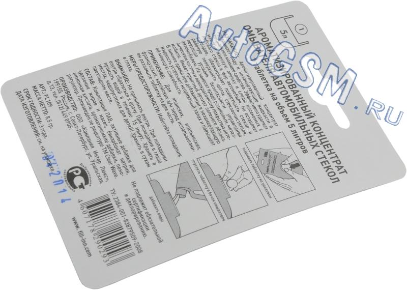 Fill Inn FL109 (71109)Для стекол<br>- растворяется в воде или незамерзающей жидкости, удаляет специфические загрязнения, не оставляет разводов, не вредит ЛКП, пластиковым и резиновым деталям кузова. Данный концентрат при растворении в воде превращает ее в особое моющее средство и придает приятный аромат зеленого яблока. Полученное  средство способно удалить специфические загрязнения, свойственные именно автомобилям, например, масляную пленку, следы насекомых,  пылевые комки и тому подобные. Благодаря специальной формуле, оно не оставляет разводов на стеклах. Концентрат может взаимодействовать не только с водой, но и с зимней незамерзающей жидкостью,  придавая ей те же самые отличные моющие свойства, а также устраняя неприятный резкий запах.<br>