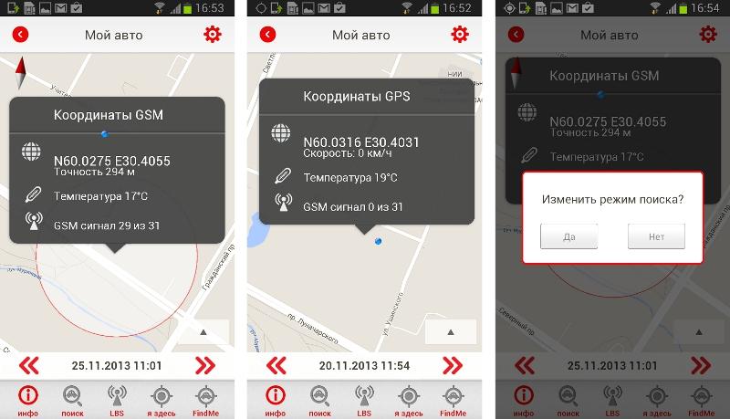 FindMe F2 от AvtoGSM.ru