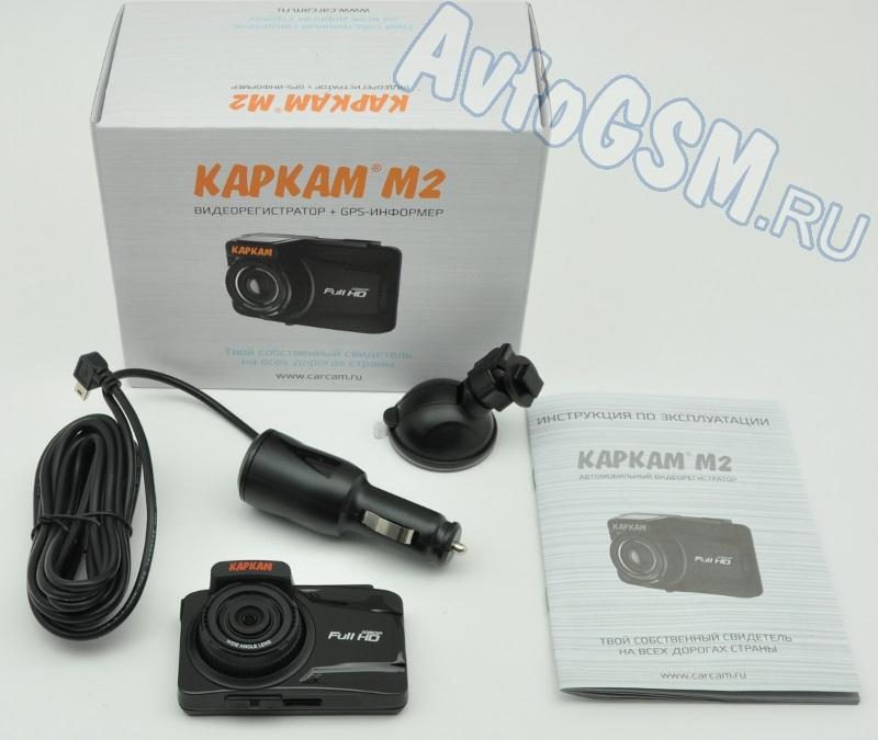 КАРКАМ M2С GPS<br>- сенсорный дисплей 2.7 дюйма, предупреждение о стационарных радарах, LDWS, G-сенсор, Full HD, WDR, угол обзора - 140 градусов Внимание!!!! Держатель AvtoGSM Car Holder 11 в комплекте!!!. Каркам M2 - это высокотехнологичный регистратор, который обладает большими возможностями. Данный девайс ведет запись видео в разрешении Full HD, способен предупреждать о стационарных радарах, имеет функции LDWS, Антисон, WDR, Паркинг, G-сенсор, датчик движения. Кроме этого, устройство оснащено сенсорным дисплеем и имеет довольно большой угол обзора (140 градусов). Корпус отличается малыми габаритами и эргономичностью.<br>