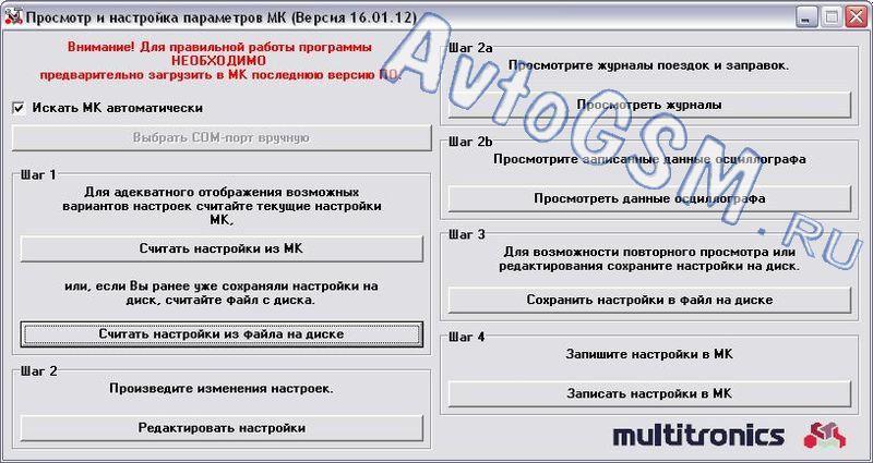 Multitronics СL-580 от AvtoGSM.ru