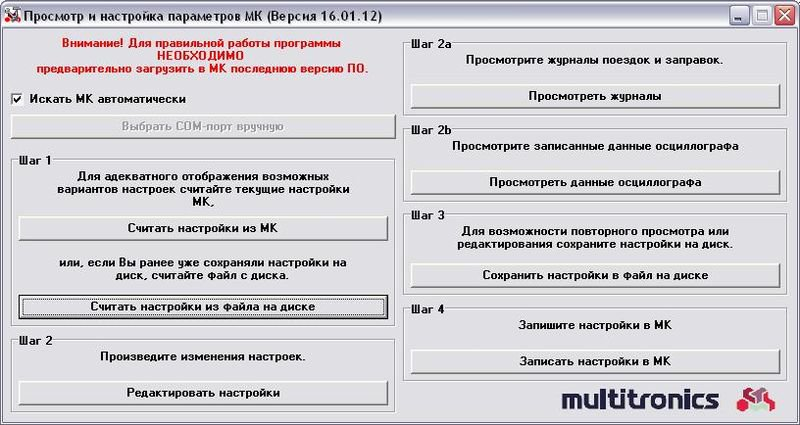 Multitronics CL-550 от AvtoGSM.ru