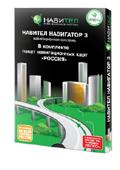 """Навигационная система """"Навител Навигатор 3"""". В комплекте пакет навигационных карт""""РОССИЯ"""" для КПК"""