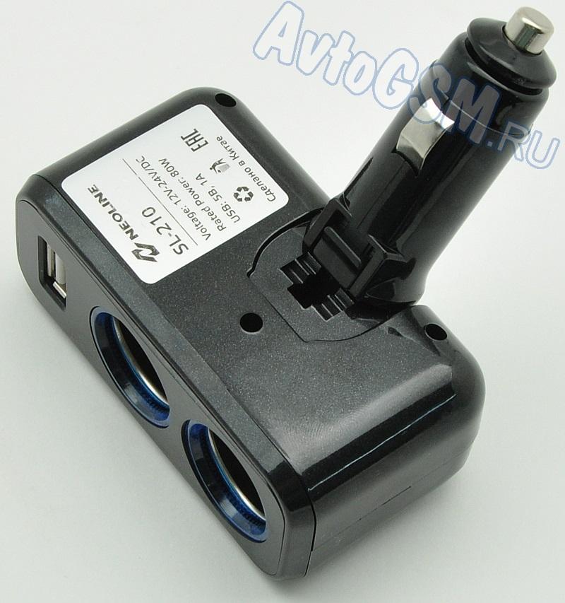 Neoline SL-210Разветвители прикуривателя<br>- одновременное подключение до трех устройств, подсветка гнезд, мощность 80 Вт, регулируемый угол установки, для автомобилей 12/24 В, два разъема прикуривателя, USB-порт. Форма и размер Neoline SL-210 очень удобны для использования в условиях небольшого количества пространства. Разветвитель имеет регулируемый угол установки, который Вы с легкостью сможете выбрать и зафиксировать с помощью специальной задвижки. На корпусе рассматриваемого приспособления имеются два дополнительных разъема прикуривателя, а также один USB-разъем. В итоге, Вы сможете одновременно подключать и заряжать до трех различных устройств. Отметим возможность применять устройство как в легковых, так и в грузовых автомобилях. Neoline SL-210 надежно фиксируется в гнезде прикуривателя.<br>