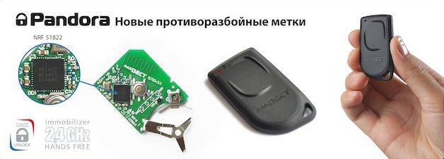 Pandora DXL 3910 от AvtoGSM.ru