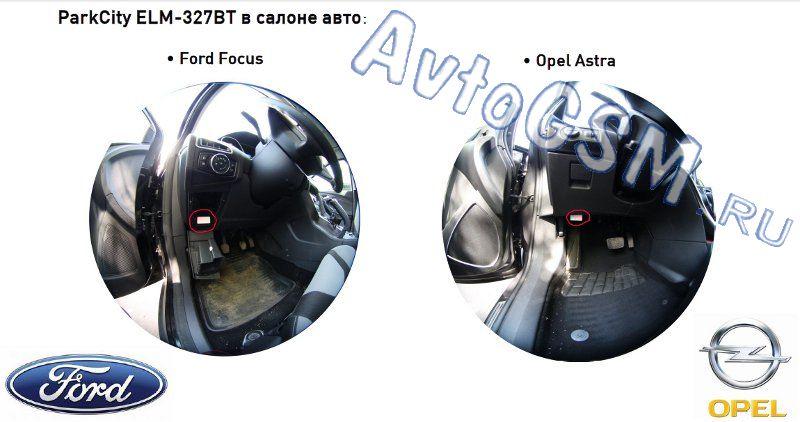 ParkCity ELM-327BT от AvtoGSM.ru
