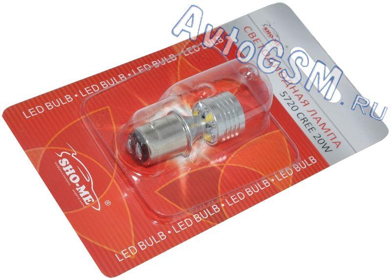 Sho-me 5720 CREE 20WСветодиодные лампы для стоп-сигналов<br>двухконтактная - встроенный стабилизатор тока, светодиоды Cree, функция биполярности     Внимание!!!! Распродажа. Одна из главных особенностей лампы  Sho-me 5720 Cree 20W - это использование светодиодов известной америнской компании Cree. Использование высокачественных компонентов обеспечивает длительный срок службы и высокую яркость лампы. Также лампа имеет встроенный стабилизатор тока, который защищает  устройство от перепадов напряжения.  Функция биполярности обеспечивает удобный и быстрый монтаж лампы.<br>