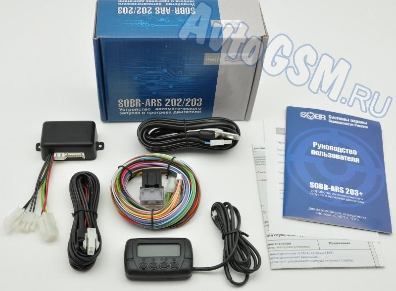 SOBR ARS-203+Датчики и комплектующие<br>для автомобилей с кнопкой запуска двигателя Start / Stop - запуск по таймеру, в установленное время, при снижении напряжения АКБ, по температуре, функции Турботаймер и PIT-STOP, контроль состояния двигателя  Внимание!!!! Распродажа. Устройство позволяет активировать запуск множеством различных способов, а также обладает рядом полезных дополнений. Так, Sobr-ARS 203+ позволяет производить запуск по таймеру, в установленное время, при снижении напряжения АКБ, по температуре. Если Вы будете использовать Sobr-ARS 203+ с совместимой автосигнализацией Sobr, то Вы сможете подавать команду о запуске звонком или SMS-сообщением с мобильного телефона, а также посредством брелока. Кроме этого, Sobr-ARS 203+ имеет функции Турботаймер и PIT-STOP.<br>