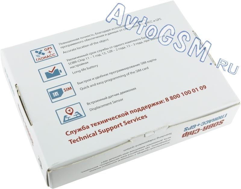 SOBR Chip 012 от AvtoGSM.ru
