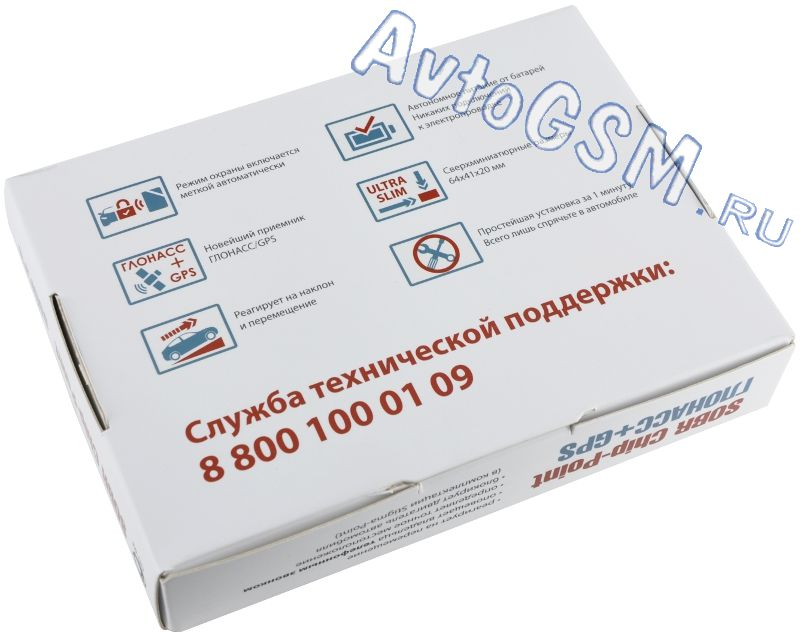 SOBR Chip-Point от AvtoGSM.ru