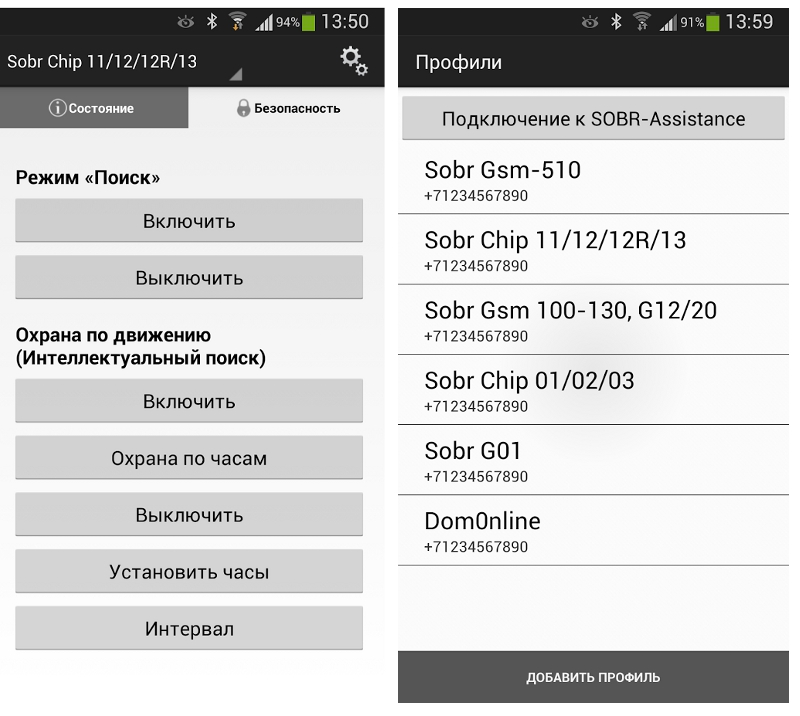 SOBR GSM 2010 v.007 W-BUS от AvtoGSM.ru