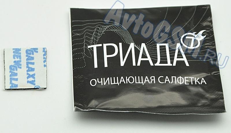 Триада 190 DIAMOND от AvtoGSM.ru